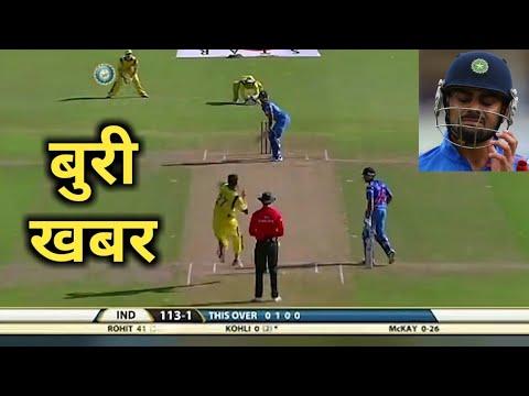 भारत और ऑस्ट्रेलिया के बीच पहले वनडे मैच से आई बुरी खबर | India vs Australia 1st ODI Match 2019