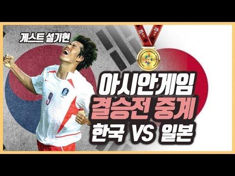 [생중계]이기면 다 갖는다 한일전 | 한국 v 일본 | 아시안게임 결승전 | Korea vs Japanㅣ설기현 초대ㅣ손흥민 황의조 황희찬 조현우 선발 ㅣ