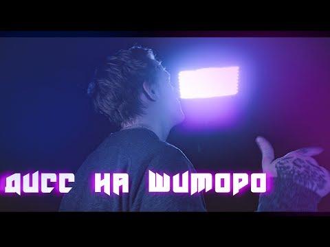 DK - Дисс на шиморо (видео)