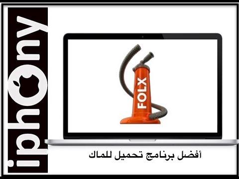 برنامج folx pro للتحميل للماك