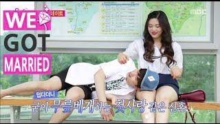 [We got Married4] 우리 결혼했어요 - YookSungJae, Joy's 'lap pillow' at the bus stop 20150905, MBCentertainment,radiostar