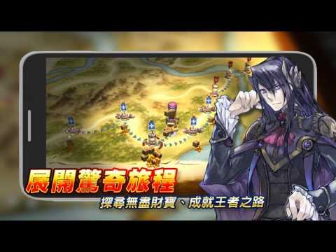 Video of 王國騎士團 X : 遠征時代