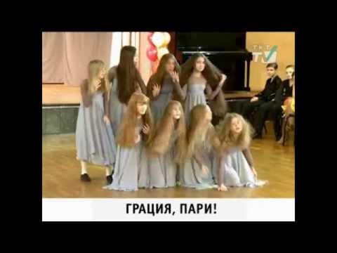 ТКТ-ТВ «Грация-пари!»