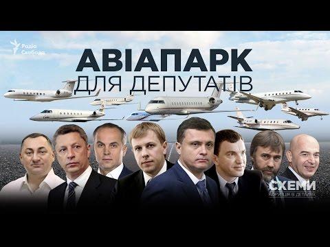 Авіапарк для депутатів. Розслідування Михайла Ткача.