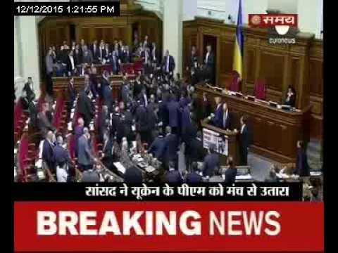 य़ूक्रेन की संसद में शर्मनाक घटना