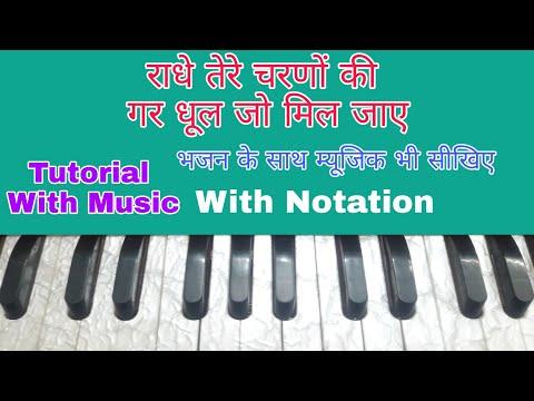 राधे तेरे चरणों की धूल जो मिल जाए   Harmonium Notes   Tutorial with Notation by Lokendra Chaudhary  