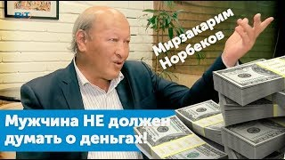 М.С. Норбеков - Мужчина не должен думать о деньгах!