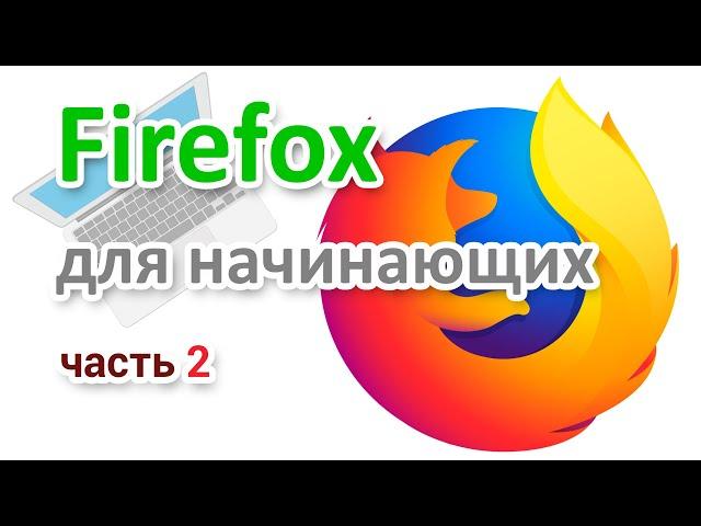 Firefox: как настроить поиск, пароли, приватность, сделать очистку и настроить панель интсрументов