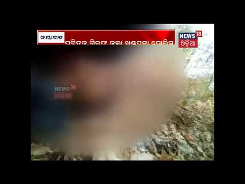 Video Nayagarh sex video viral case: Police arrest absconding accused | News18 Odia download in MP3, 3GP, MP4, WEBM, AVI, FLV January 2017