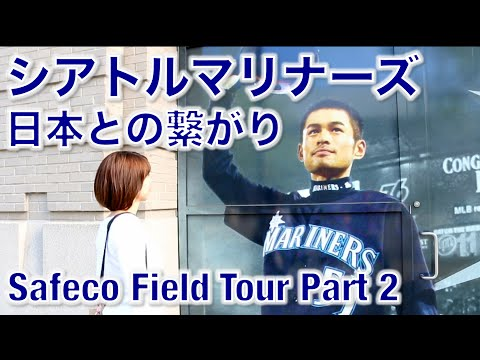 Field - Safeco Field Tour Part 1 http://youtu.be/PRZCT7QpjUw 3:45 Wall of fame → Hall of Fame チャンネル登録してね♥︎ ☆ これまでの動画一覧 /Playlist of all my videos...
