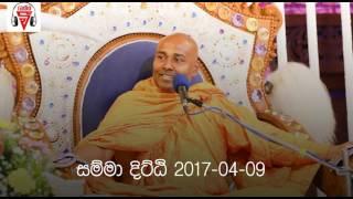 Samma Ditthi 2017 04 09 ( සම්මා දිට්ඨි )