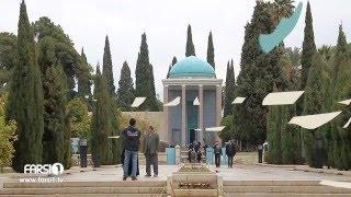 ۱ اردیبهشت ۱۳۹۵ روز یادبود سعدی شیرازی، استاد سخن و شاعر و نویسندهٔ پارسیگوی نامدار ایرانی April 20th 2016 is...