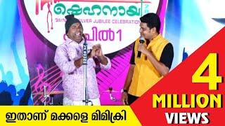 "Video മിമിക്രി എന്ന് പറഞ്ഞാ ഇതാണ് Superb Mimicri by Bijesh in Gimnesia ""Shahanayi 2016"" MP3, 3GP, MP4, WEBM, AVI, FLV Februari 2019"
