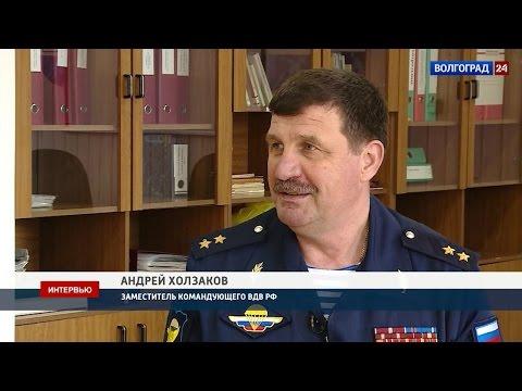 Андрей Холзаков, заместитель командующего ВДВ РФ