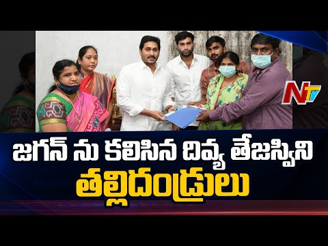 Vijayawada Divya Tejaswini Parents Meets CM YS Jagan