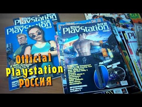 Playstation Magazine Россия