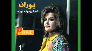 Pouran - Shabhaye Entezar |پوران - شب های انتظار