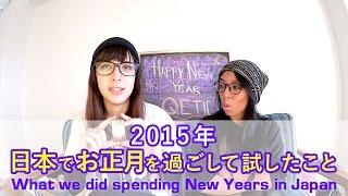 2015年、日本でお正月を過ごして試したこと