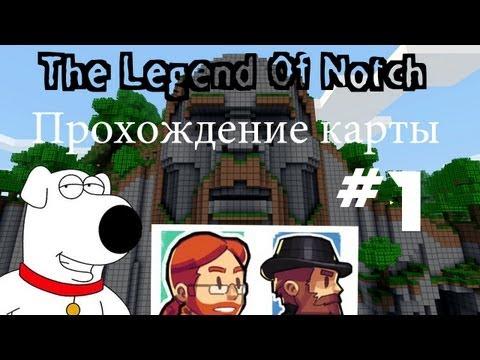 The Legend Of Notch #1 - Отличное начало!