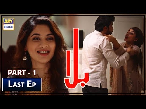 Balaa Last Episode - Part 1  - 14th January 2019 - ARY Digital [Subtitle Eng]