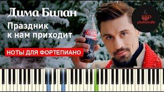 Дима Билан — Праздник к нам приходит (пример игры на фортепиано) piano cover