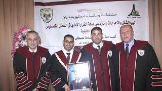 مناقشة رسالة ماجستير الباحث مصطفى الزيناتي