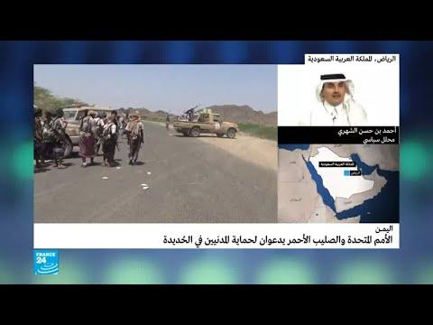 العرب اليوم - الأمم المتحدة والصليب الأحمر يدعوان لحماية المدنيين في الحديدة