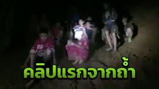 Video เปิดวินาทีพบ 13 ชีวิตติดถ้ำหลวง | 02-07-61 | ไทยรัฐนิวส์โชว์ MP3, 3GP, MP4, WEBM, AVI, FLV Juli 2018