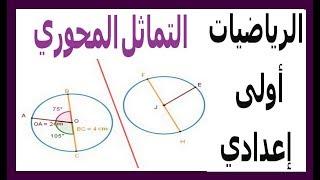 الرياضيات الثانية إعدادي - التماثل المحوري تمرين 2