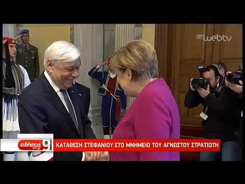 Εφαλτήριο αναβάθμισης των ελληνογερμανικών σχέσεων η επίσκεψη της Α. Μέρκελ | 11/1/2019 | ΕΡΤ