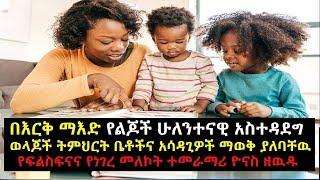 Ethiopia: በእርቅ ማእድ የልጆች ሁለንተናዊ አስተዳደግ የፍልስፍናና የነገረ መለኮት ተመራማሪ ዮናስ ዘዉዱ