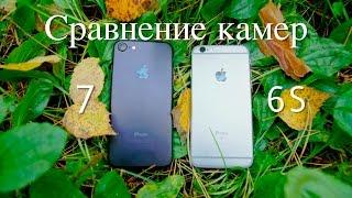 СРАВНЕНИЕ КАМЕР iPhone 7 и 6S - RVS