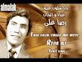 يابا يابا شلون عيون - رضا علي Iraqi Song - yaba yaba