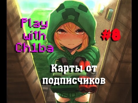 Play with Ch1ba - Minecraft - Слизневая карта от ProstoAndre
