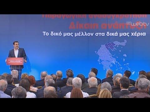 Oμιλία του πρωθυπουργού στο 11ο Συνέδριο Περιφερειακής Ανασυγκρότησης Κ. Μακεδονίας