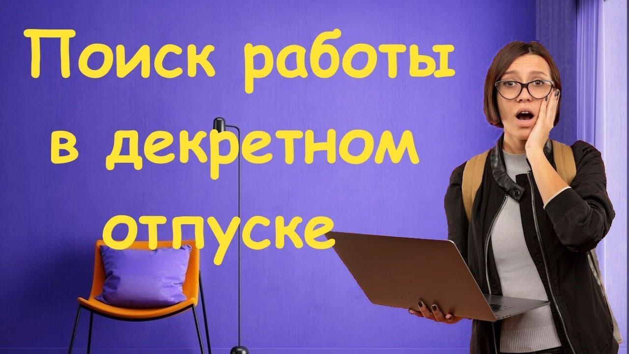 Смотреть онлайн Поиск работы в декретном отпуске