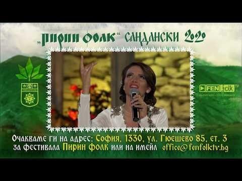 Запишете се за за участие за Пирин Фолк Сандански 2020