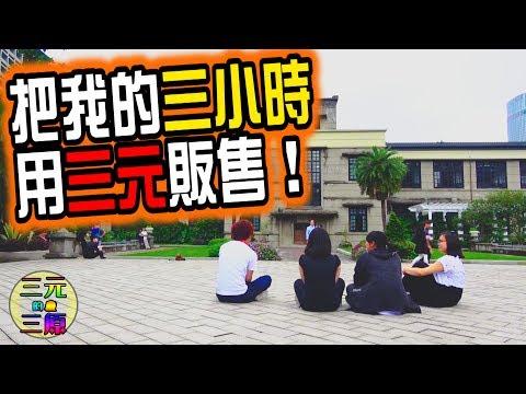 把我的三小時用三元販售。跟台灣的年輕人討論了夢想!!(三元的三原)