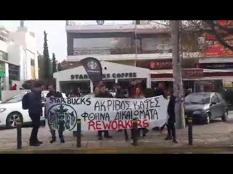 Παρέμβαση των Reworkers στα Starbucks Βριλησσίων