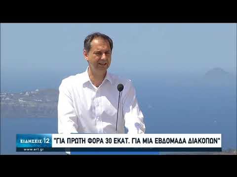 Θεοχάρης: Δίνουμε πίσω σε εκατομμύρια τουρίστες το δικαίωμα στο ελληνικό καλοκαίρι |14/06/2020 | ΕΡΤ