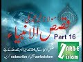 Maulana Khair Muhammad Makki Al Hijazi Qasas ul Anbiya 16