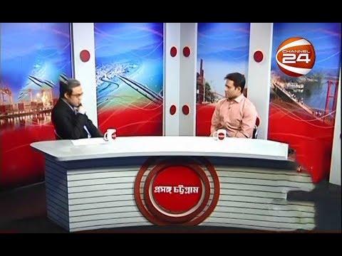 চট্টগ্রামে চিকিৎসা ব্যবস্থাপনা   প্রসঙ্গ চট্টগ্রাম   18 April 2020