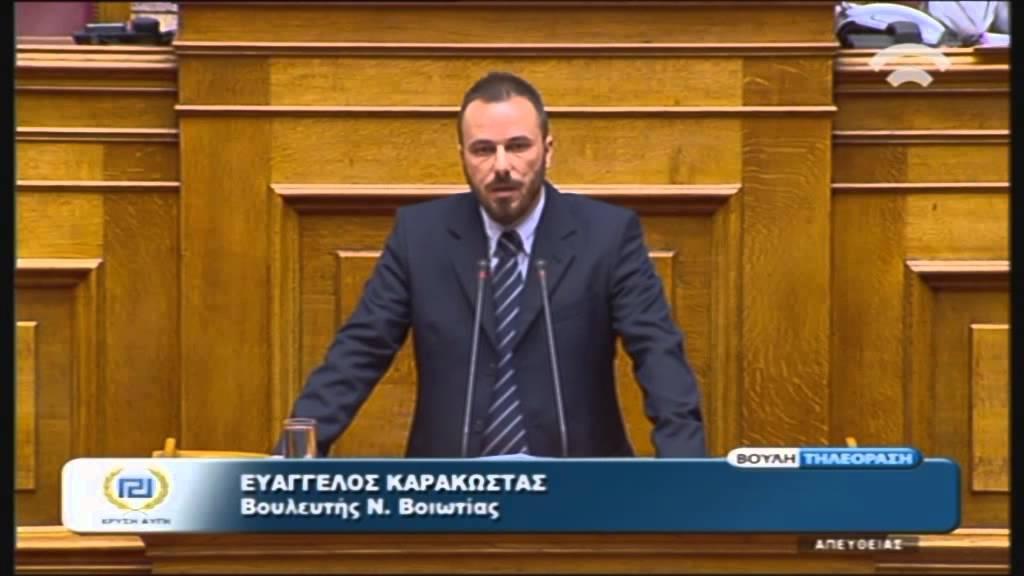 Προγραμματικές Δηλώσεις: Ομιλία Ε.Καρακώστας (Χρ. Αυγή) (06/10/2015)