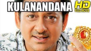 Video Odia Movie Full   Kulanandana   Siddhanta Mahapatra New Movie 2015   Oriya Movie Full 2015 download in MP3, 3GP, MP4, WEBM, AVI, FLV January 2017