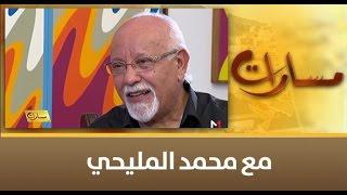 برنامج مسارات : مع محمد المليحي