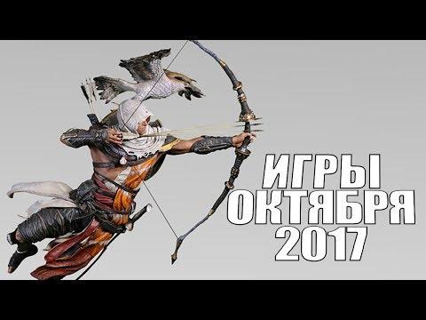 ТОП новых игр октября 2017