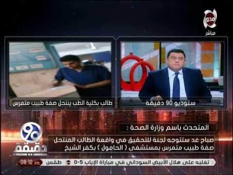 العرب اليوم - تشكيل لجنة للتحقيق في امر الطالب منتحل صفة الطبيب
