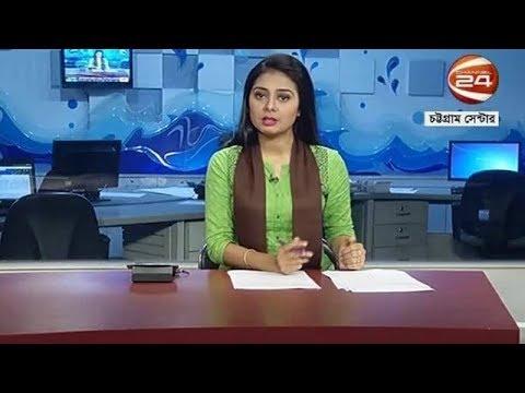 চট্টগ্রাম 24 (Chittagong 24) - 5.30PM