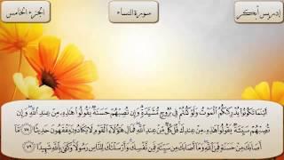 سورة النساء كاملة بصوت الشيخ إدريس أبكر