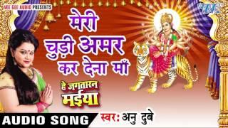 Download Lagu मेरी चुड़ी अमर कर देना माँ - Meri Chudi - He Jagtaran Maiya - Anu Dubey - Bhojpuri Devi Geet 2016 new Mp3